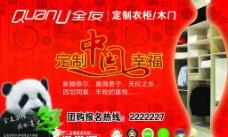 定制中国幸福图片
