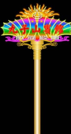 九子山宾馆 霓虹灯高炮图片