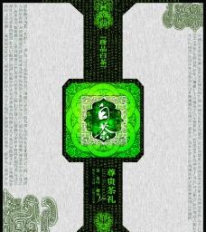 中国风茶礼盒包装图片