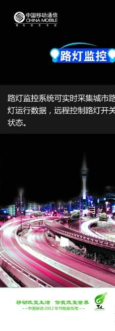 移动路灯监控图片