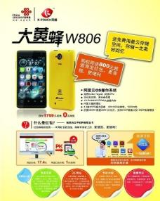 天语W806图片