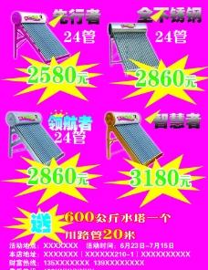 七彩雨太阳能宣传单图片