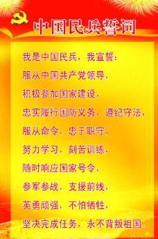 民兵誓词图片