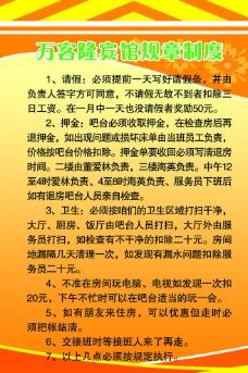 规章制度展板图片