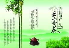 云雾茶宣传册图片