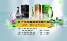 汾酒广告图片