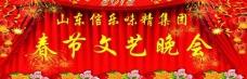 春节文艺晚会图片