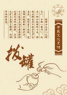 中医文化宣传 拔罐图片