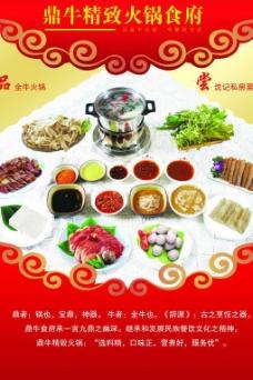 牛肉火锅图片