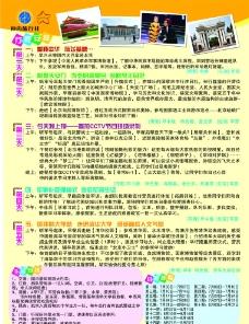 神舟旅行社海报图片