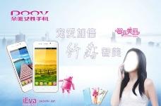 朵唯手机 D7海报设计图片