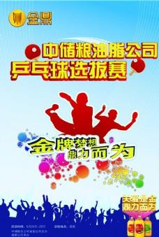 乒乓球海报