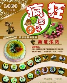 蛋糕粟子季海报图片