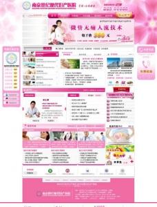 南京世纪现代妇产医院网站图片