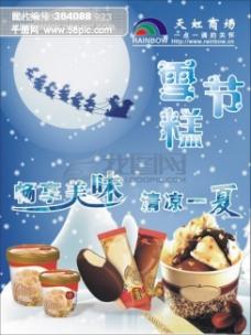 雪糕节冬季商场海报