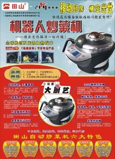 田山电器图片