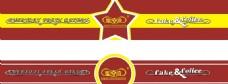 圣安庭标志蛋糕包装贴标