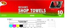 机械毛巾图片
