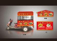 小吃车车体广告图片