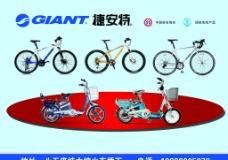 捷安特自行车海报图片