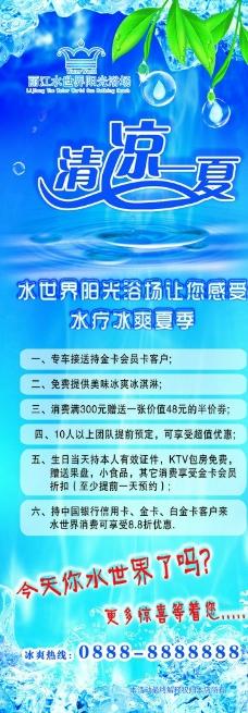 水疗海报图片