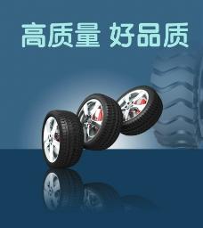 轮胎广告图片