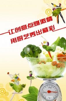 创意菜肴海报