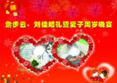 詹步云 刘佳婚礼爱子周岁晚宴图片