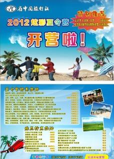 夏令营 旅游路线 Dm单图片