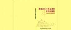 长庆油田家园文件封面图片