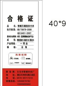 服装吊牌合格证图片