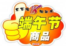 京客隆18周年庆小标签