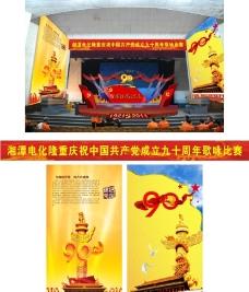 电化庆党90周年图片