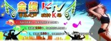 金缘KTV图片