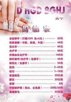 价格表图片