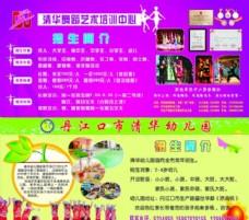 幼儿园 舞蹈培训 展板