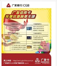 广发信用卡图片