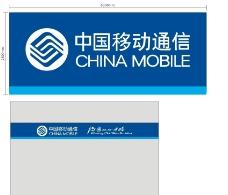 中国移动招牌和形象墙图片