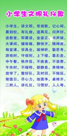 小学生文明礼仪歌图片