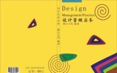 设计管理实务封面图片