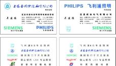 上海亚明名片图片