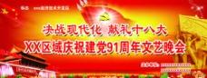 建党91周年文艺晚会背景图片