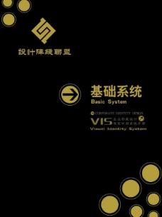 设计阵线联盟vi基础系统封面图片