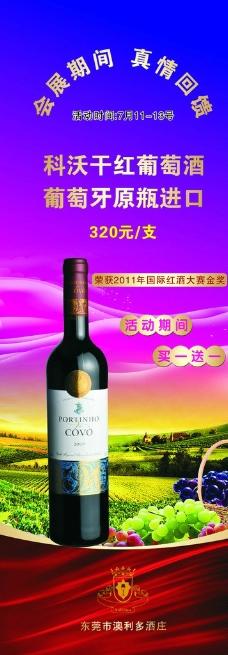 科沃干红葡萄酒图片