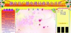 广电局公开栏图片