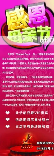 母亲节展架图片