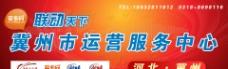 买多网冀州市服务中心网站横幅图片