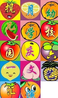 水果卡通图案图片