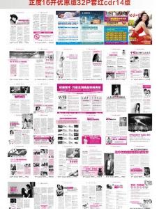 医疗杂志设计 医院介绍 妇科炎症 无痛人流图片