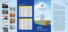 长江大学 招聘折页图片